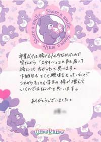 tokyo_y_sama_3.jpg