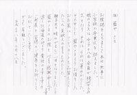 hokkaido_Msama_2016.jpg