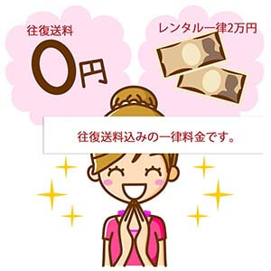 料金を一律2万円(税別)にしました。