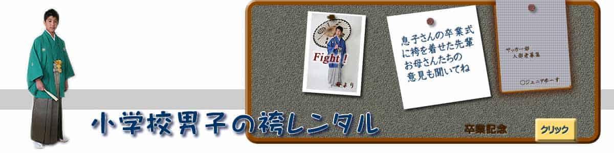 小学校卒業式男子の袴レンタル