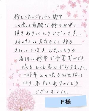 furukawasamarenJ2021.jpg