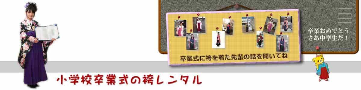 小学校卒業式袴レンタルメイン