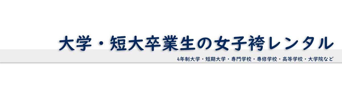 大学・短大の女子袴レンタル