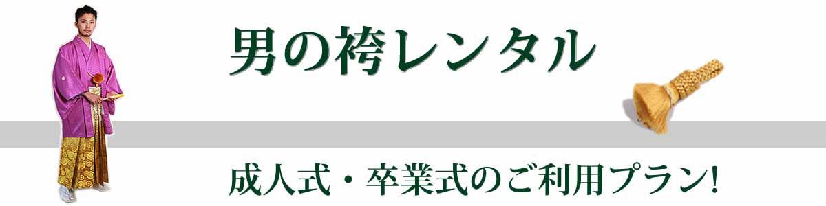 男の袴レンタル