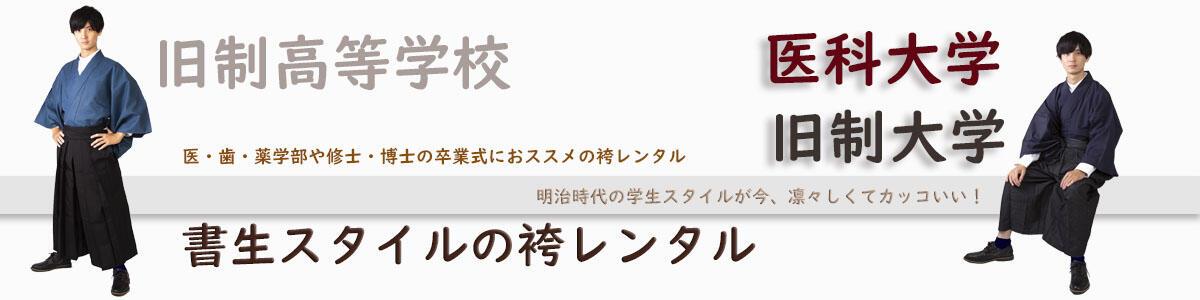 書生スタイル卒業式の袴レンタル