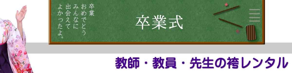 教師・教員・先生の袴レンタル